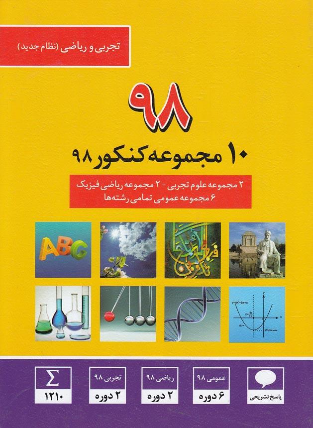 قلم-چي-(زرد)---10-مجموعه-كنكور-98-تجربي-و-رياضي