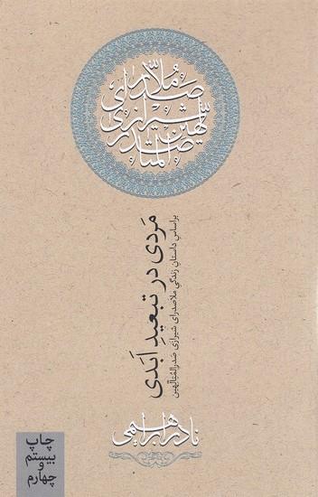 مردي-درتبعيدابدي-براساس-زندگي-ملاصدراي-شيرازي(روزبهان)رقعي-شوميز