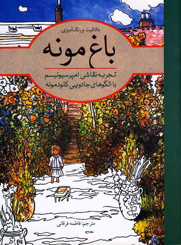 باغ-مونه---رنگ-آميزي-بزرگسالان-(آرادمان)-رحلي-شوميز