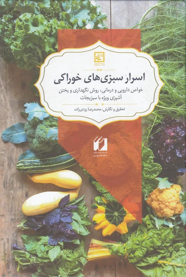 اسرار-سبزي-هاي-خوراكي-(حافظ-نوين)-وزيري-سلفون