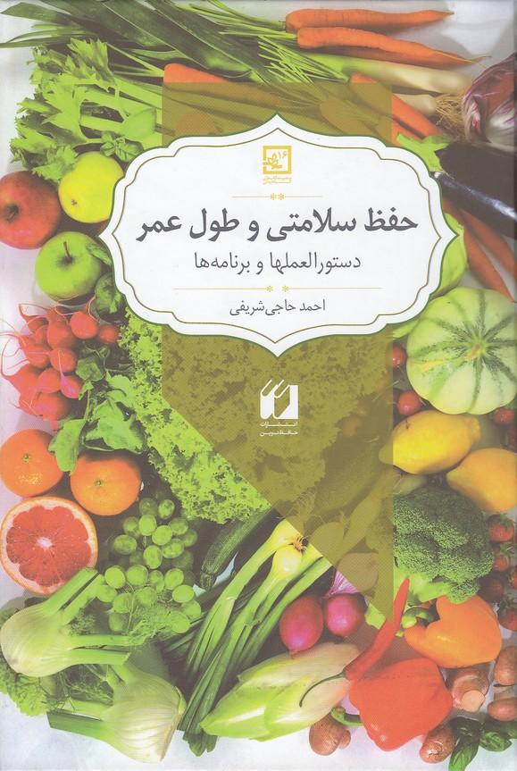 حفظ-سلامتي-و-طول-عمر-(حافظ-نوين)-وزيري-سلفون