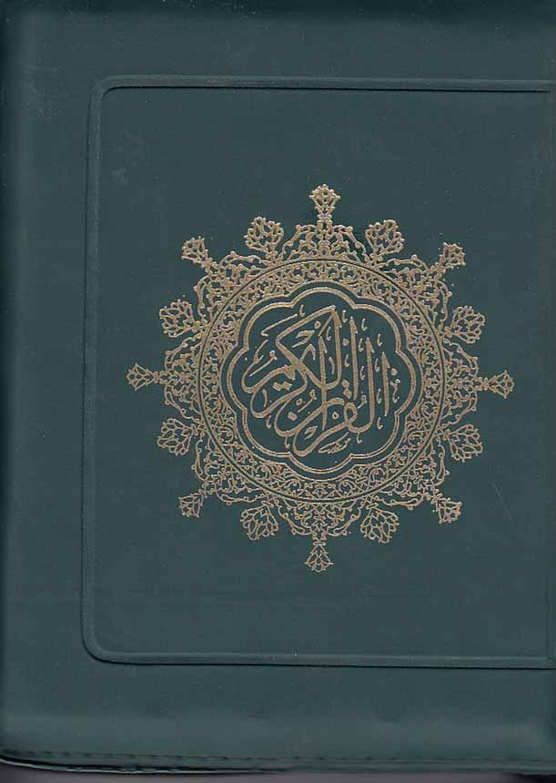 قرآن-(معارف-اسلامي)-عثمان-طه-1-8-كيفي-مكارم