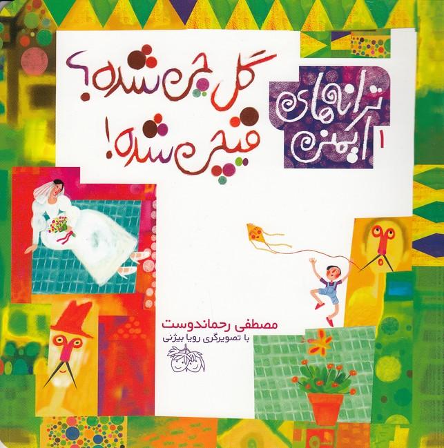 ترانه-هاي-ايمني3جلدي(فندق)خشتي-شوميز