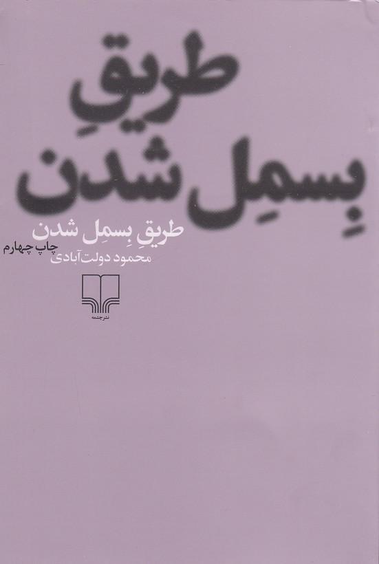 طريق-بسمل-شدن(چشمه)رقعي-شوميز