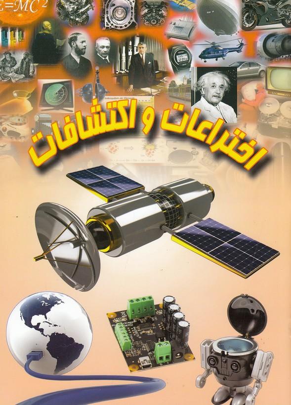 اختراعات-واكتشافات(ليدا)رحلي-شوميز