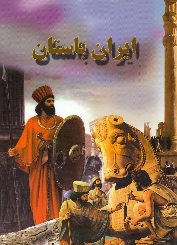 ايران-باستان(ليدا)رحلي-شوميز