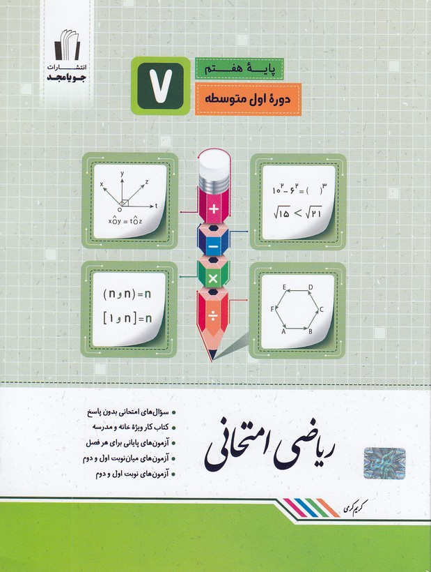 جويا-مجد---رياضي-امتحاني-هفتم-99