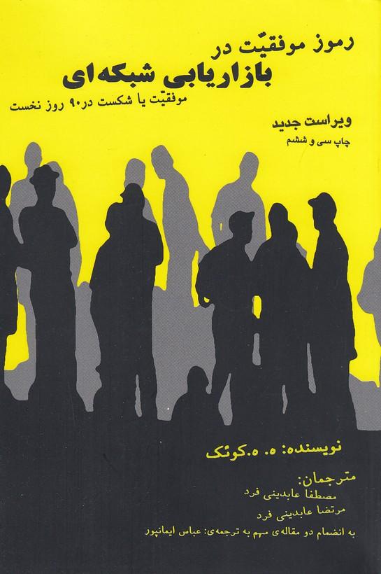 رموزموفقيت-دربازاريابي-شبكه-اي(درناقلمذهن-آويز)رقعي-شوميز