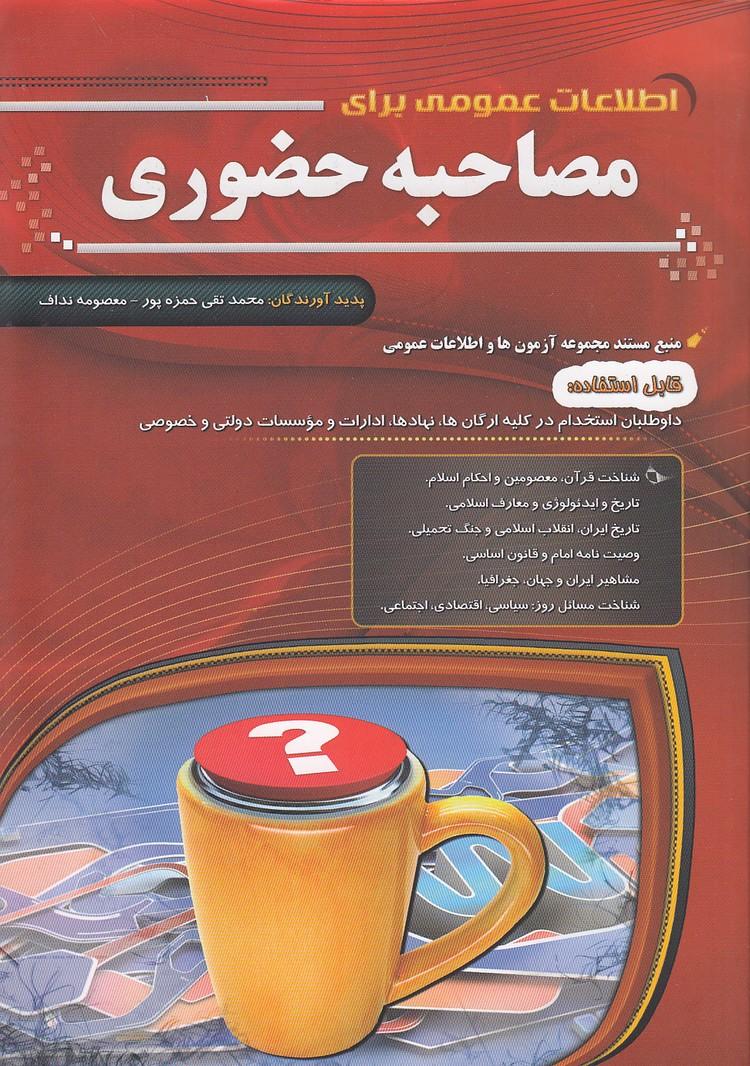 مصاحبه-حضوري(مهرگان-قلم)وزيري-شوميز
