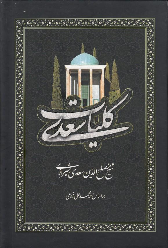 كليات-سعدي-(فرهنگ-جامع)-وزيري-قابدار