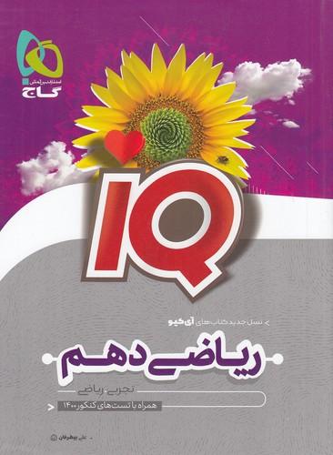 گاج-(iq)---رياضي-دهم