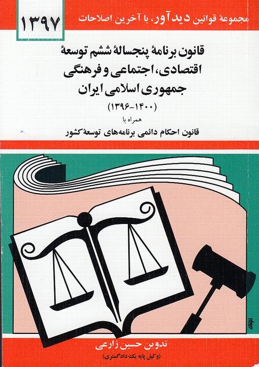 قانون-برنامه-پنجساله-ششم-توسعه-جمهوري-اسلامي-ايران-(دوران)-1-8شوميز