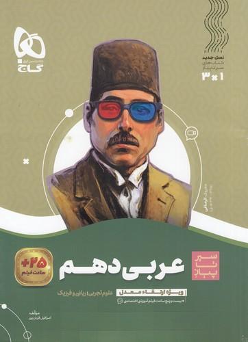 گاج(سيرتاپياز)-عربي-دهم-رياضي-تجربي