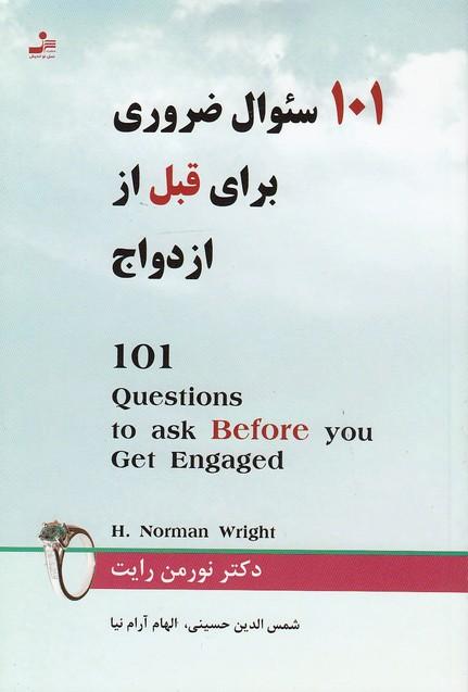 101-سوال-ضروري-براي-قبل-از-ازدواج-(نسل-نوانديش)-رقعي-شوميز