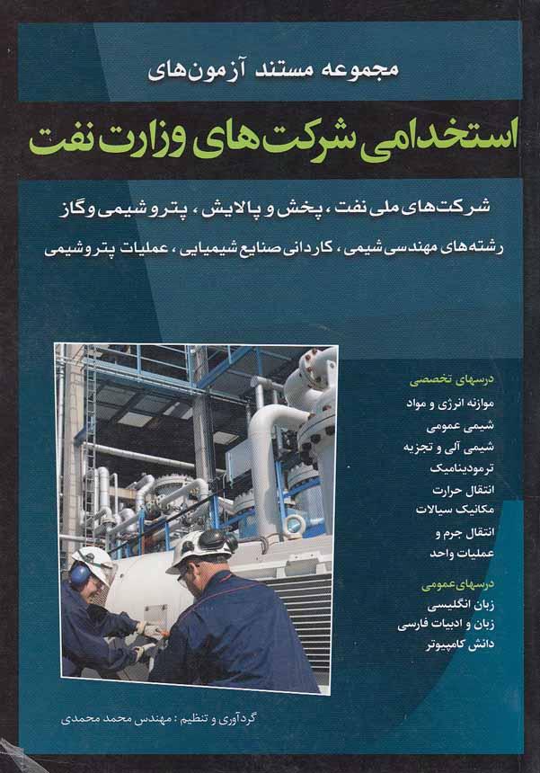 آزمون-هاي-استخدامي-شركت-هاي-وزارت-نفت(اسراردانش)وزيري-شوميز