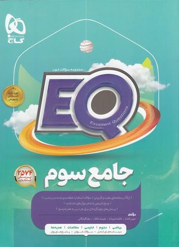 گاج(eq)-جامع-سوم
