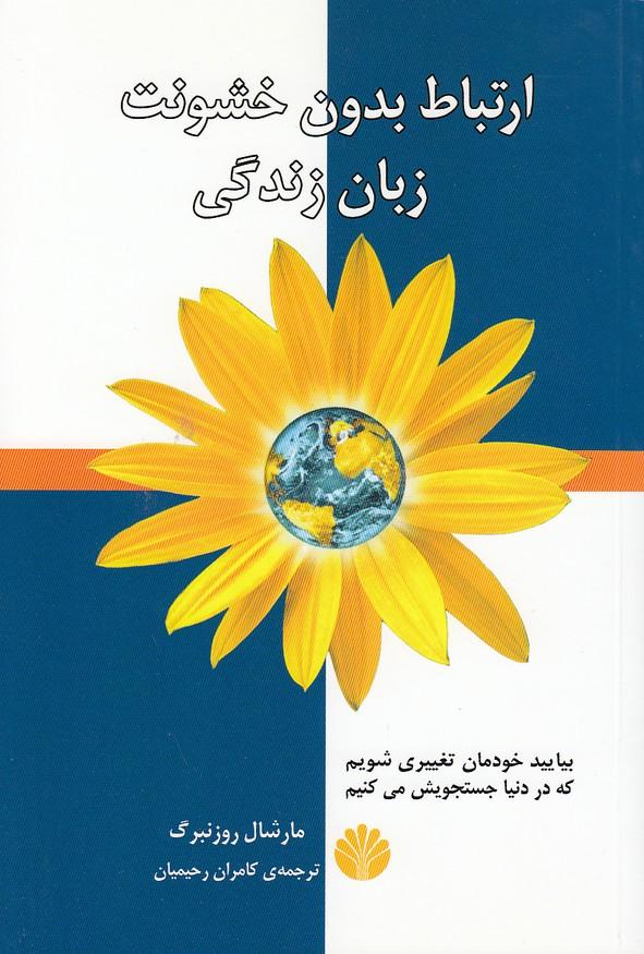 ارتباط-بدون-خشونت-زبان-زندگي(اختران)رقعي-شوميز