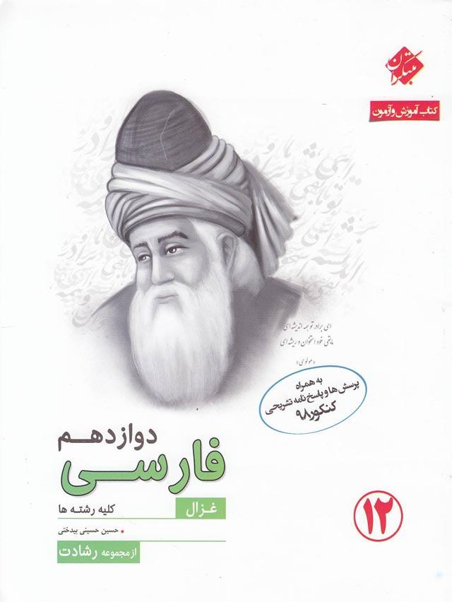 مبتكران-فارسي-دوازدهم-غزال-رشادت