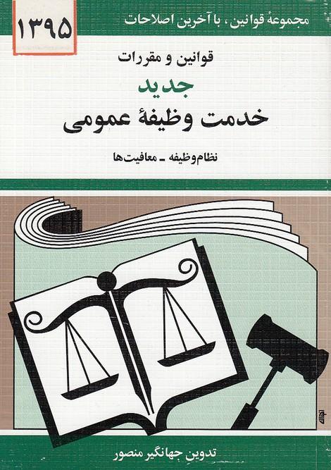 قوانين-ومقررات-جديدخدمت-وظيفه-عمومي(ديدار)1-8-شوميز95