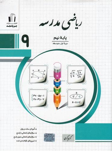 جويامجد-رياضي-مدرسه-نهم