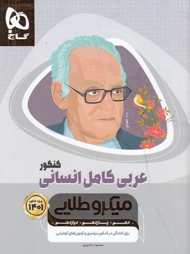 گاج(ميكروطلايي)-عربي-كامل-انساني