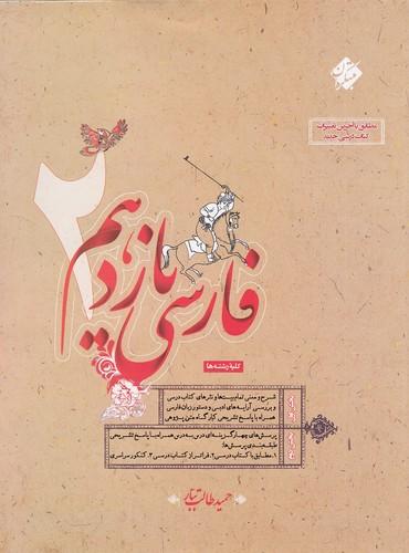 مبتكران-فارسي-يازدهم-طالب-تبار