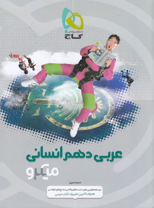 گاج-(ميكرو)---عربي-دهم-انساني