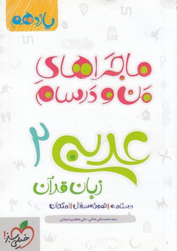 خيلي-سبز(ماجرا)-عربي-زبان-قرآن2يازدهم