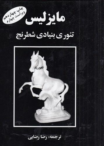 مايزليس-تئوري-بنيادي-شطرنج-(فرزين)-1-8-سلفون