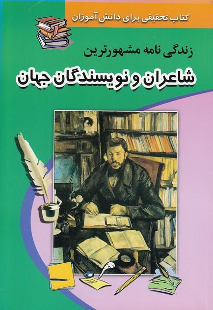 زندگي-نامه-مشهورترين-شاعران-و-نويسندگان-جهان---تحقيقي-(انجام-كتاب)-وزيري-شوميز