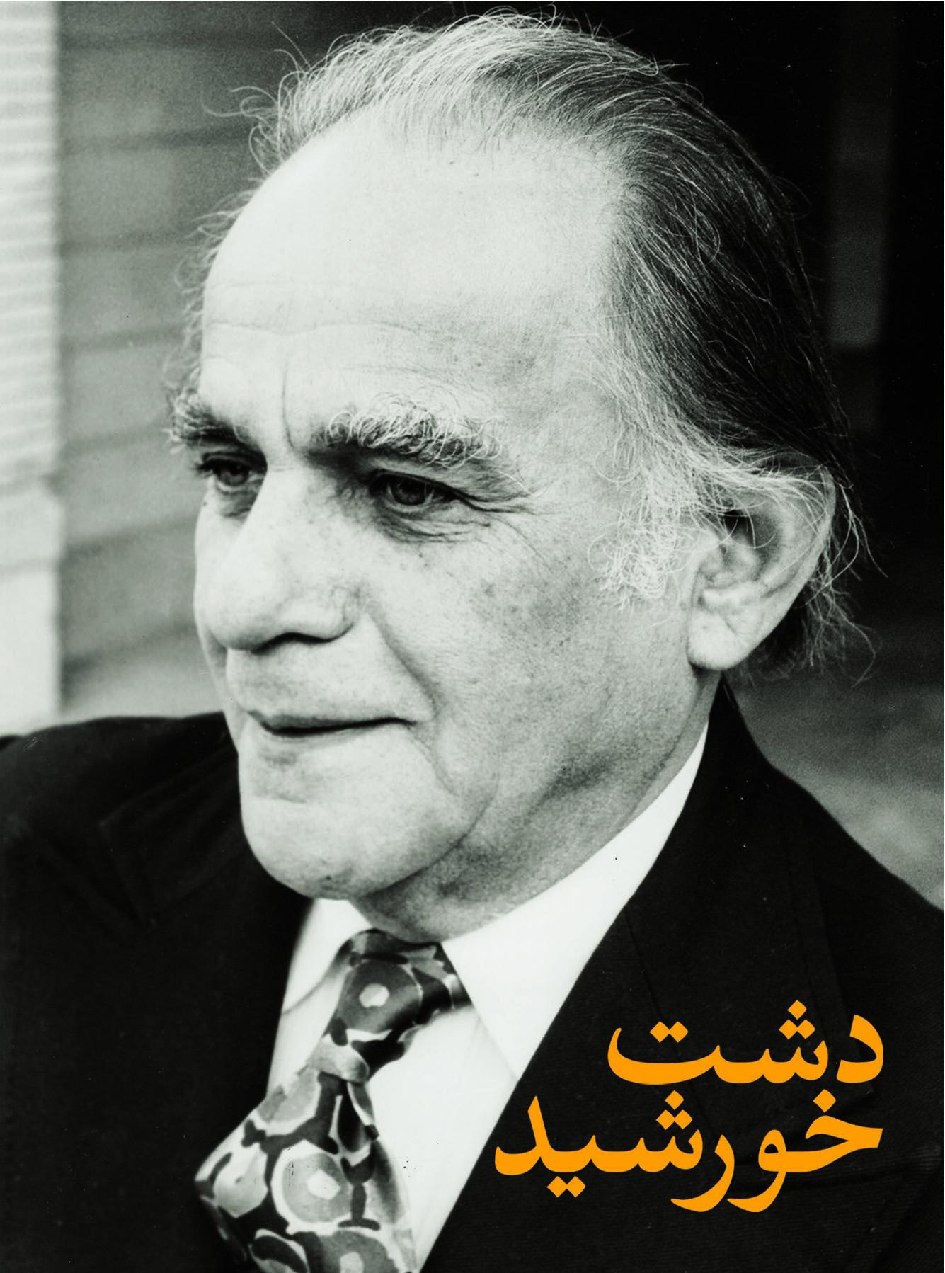 دشت-خورشيد-3جلدي-(مهروابر)-1-8-قابدار