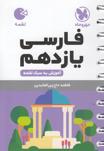 مهروماه-(لقمه)---فارسي-يازدهم
