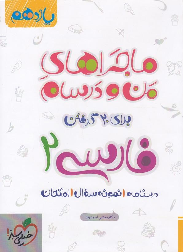 خيلي-سبز(ماجرا)-فارسي2يازدهم