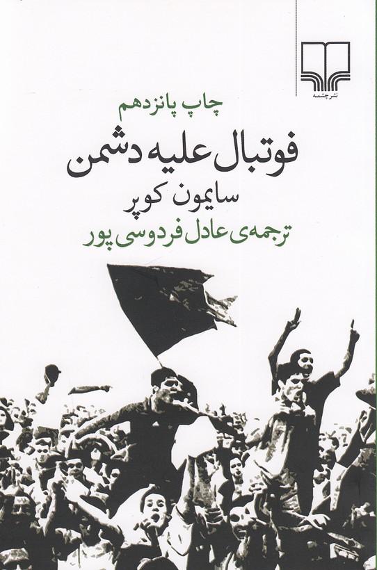 فوتبال-عليه-دشمن(چشمه)رقعي-شوميز