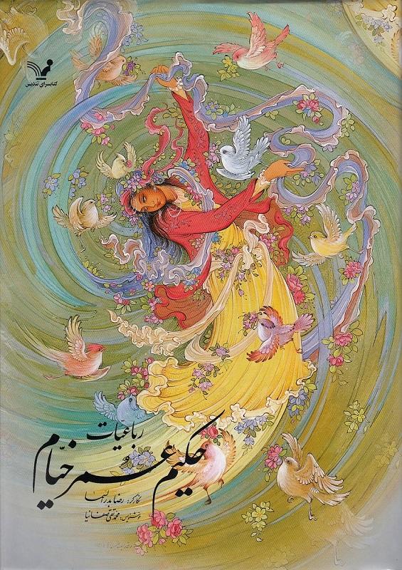 رباعيات-حكيم-عمر-خيام-(تنديس)-رحلي-سلفون-2-زبانه