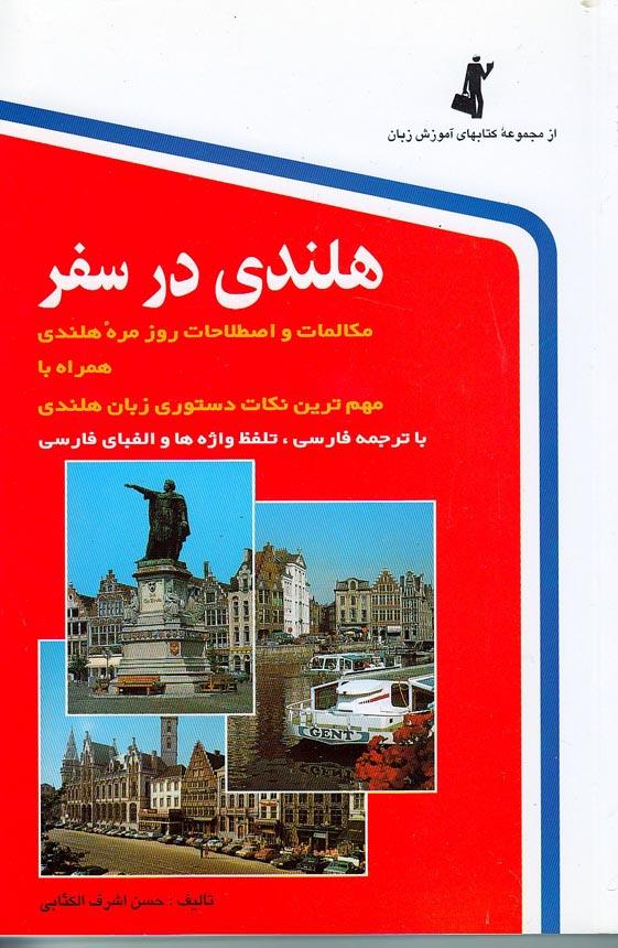 هلندي-در-سفر-(استاندارد)-رقعي-شوميز