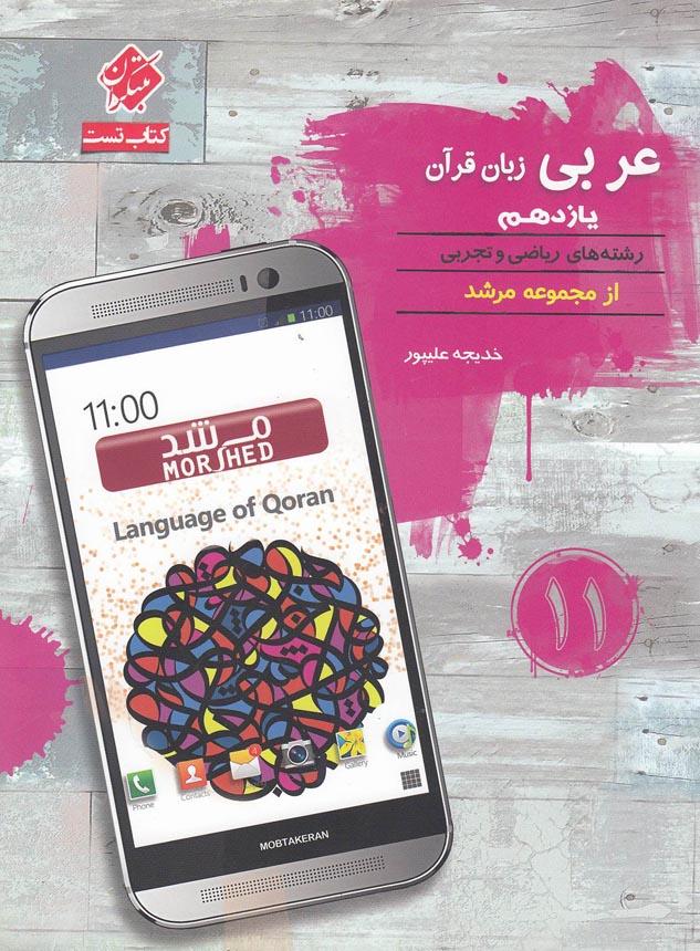 مبتكران---عربي-زبان-قرآن-يازدهم-رياضي-تجربي-مرشد-98