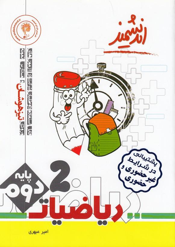 انديشمند-رياضيات-دوم-دبستان-تيزهوشان
