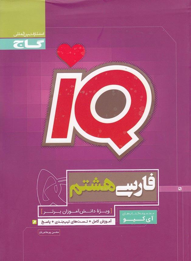 گاج-(iq)---فارسي-هشتم