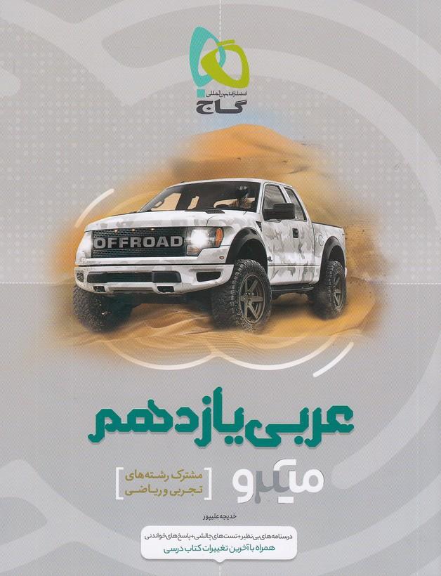 گاج-(ميكرو)---عربي-يازدهم-رياضي-تجربي