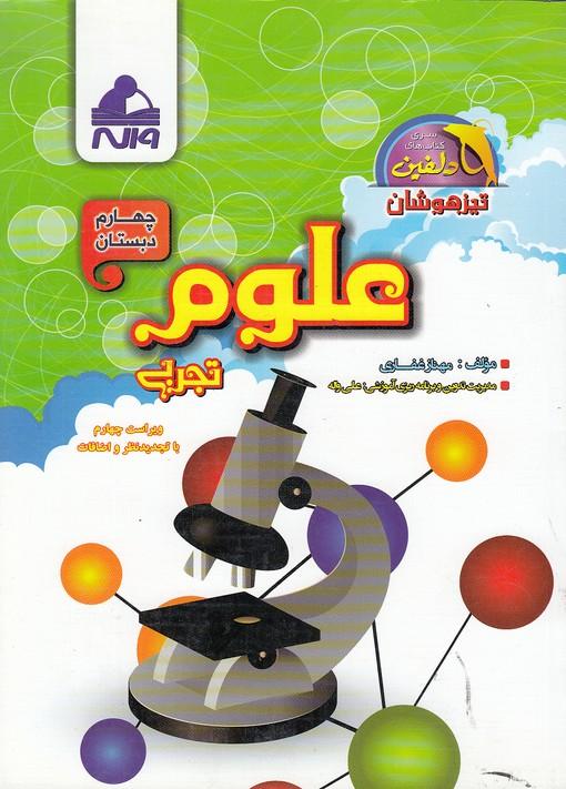 واله(دلفين)-علوم-تجربي-چهارم-ابتدايي-تيزهوشان96