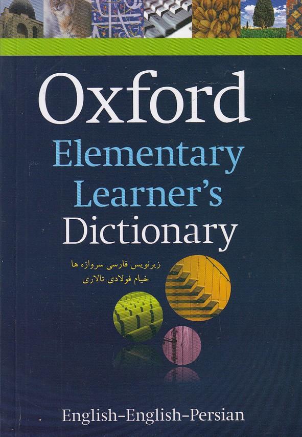 oxford-elementary-با-زيرنويس-(سپاهان)-رقعي-شوميز