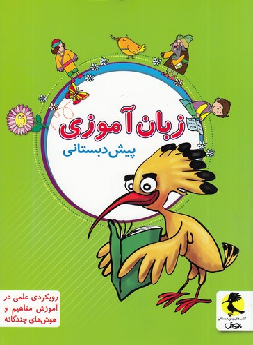 پويش-فارسي-زبان-آموزي-پيش-دبستاني