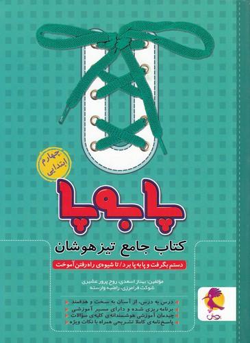 پويش-پابه-پاكتاب-جامع-تيزهوشان-چهارم-ابتدايي
