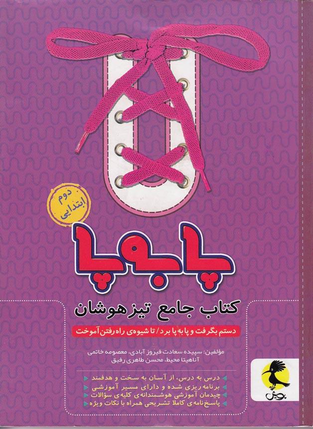 پويش-پابه-پاكتاب-جامع-تيزهوشان-دوم-ابتدايي