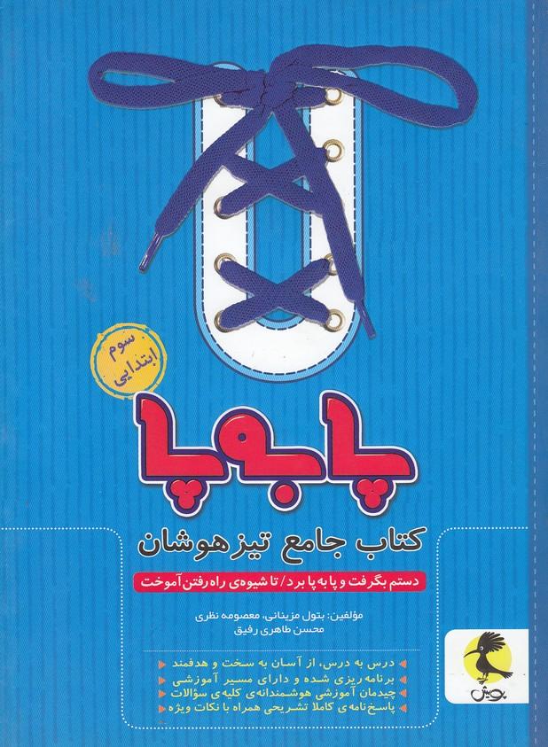 پويش-پابه-پاكتاب-جامع-تيزهوشان-سوم-ابتدايي