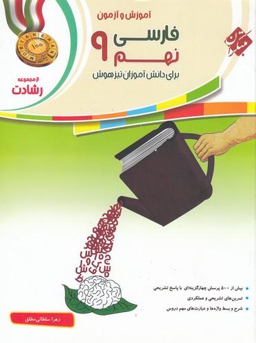 مبتكران---فارسي-نهم-آموزش-و-آزمون-رشادت-با-cd--
