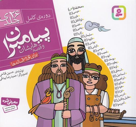 پيامبران-وقصه-هايشان26جلدي(بنفشه)نيم-خشتي-شوميز