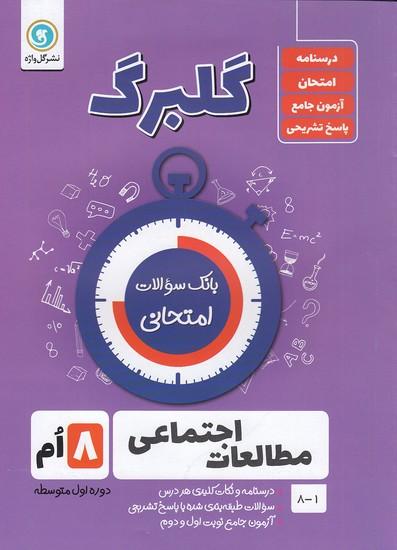 گل-واژه---گلبرگ-مطالعات-اجتماعي-هشتم-99