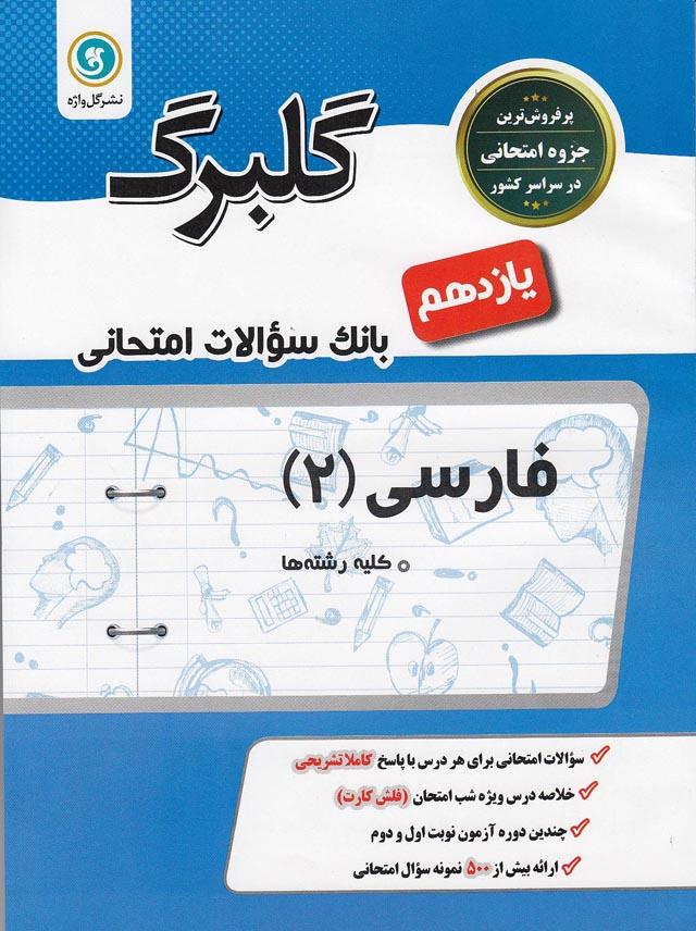گل-واژه---گلبرگ-فارسي-2-يازدهم-99
